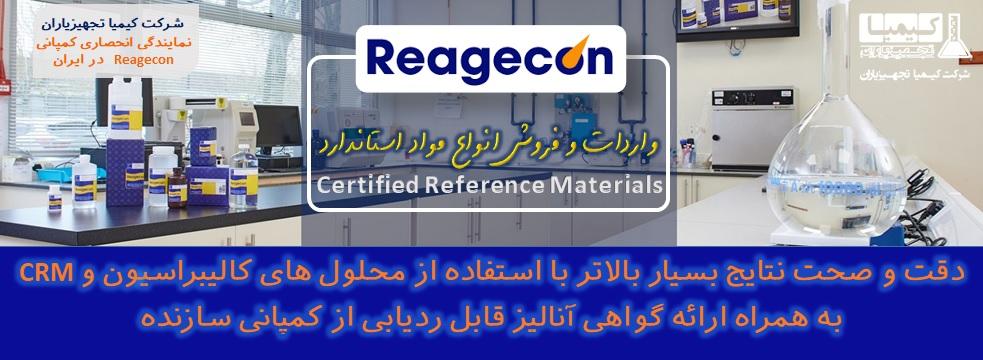 مواد مرجع کالیبراسیون CRM